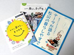シニアと若者向けに、ターゲット別の移住・定住ガイドを用意。若者向けは漫画を取り入れ、松山の魅力を強くアピール