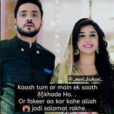 Hamare sath to hua bhi h Esta Muslim Love Quotes, Couples Quotes Love, Islamic Love Quotes, Couple Quotes, Cute Funny Quotes, Cute Love Quotes, Girly Quotes, Cute Baby Boy Images, Cute Love Images