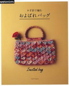 Crochet Pouch, Crochet Purses, Knitting Books, Crochet Books, Japanese Crochet Bag, Crochet Panda, Crocodile Stitch, Embroidery Bags, Crochet World
