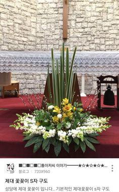 Church Wedding Flowers, Altar Flowers, Funeral Flowers, Flower Bouquet Wedding, Contemporary Flower Arrangements, Tropical Floral Arrangements, Funeral Flower Arrangements, Flower Arrangements Simple, Altar Decorations
