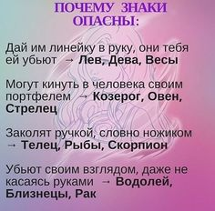 Russian Humor, Alchemy Symbols, My Diary, Friend Memes, Numerology, Rwby, Good Mood, Work On Yourself, Gemini