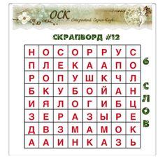 """ЗАДАНИЕ """"СКРАПВОРД № 12"""""""
