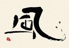 Japanese calligraphy : KAZE 『風』-wind-