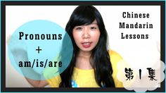 Learn how to say pronouns and form basic sentences in Chinese Mandarin.
