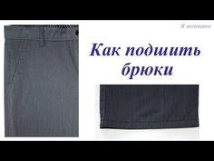 Как правильно подшить брюки. Пошаговый МК - YouTube