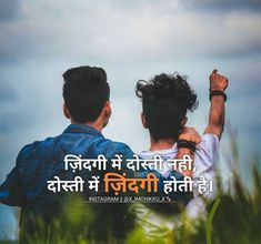 Bff Quotes, Jokes Quotes, Attitude Quotes, Hindi Quotes, Friendship Quotes, Interesting Facts In Hindi, Blur Photo Background, General Knowledge Facts, Relationship Quotes