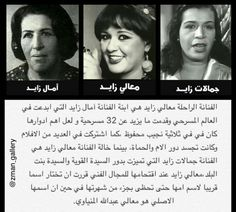Arab Actress, Egyptian Actress, Funny Pics, Funny Pictures, Actresses, Actors, Classic, Derby, Hilarious Pictures