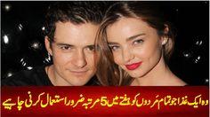 Mardon Kay Leye Sab Say Ziada Mufeed Khorak - مردوں کے لیے سب سے زیادہ م...