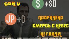 ФЕЙЛЫ, СМЕРТЬ С НЕБЕС GTA V Online PS4 #17,1