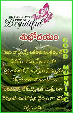 Best Telugu Quotes And Life Inspiration Good Morning Greetings