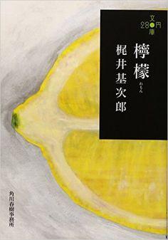 檸檬 (280円文庫) | 梶井基次郎 |本 | 通販 | Amazon