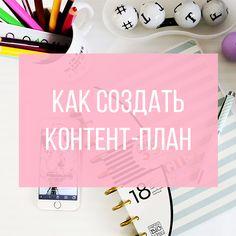 Как создать контент-план в 4 простых шага. #контент #блогинг