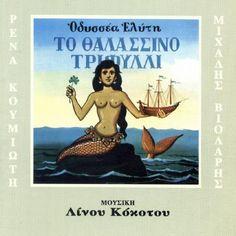 Το θαλασσινό τριφύλλι: όταν ο Ελύτης συνάντησε τον Κόκοτο και μια καλοκαιρινή γιορτή