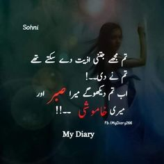 Poetry&Status: Urdu Romantic Poetry&Quotes The Effective Pictures We Offer You About Poetry tattoo A quality picture can tell you many things. You can find the most beautiful pictures that can be pres Poetry Hindi, Poetry Quotes In Urdu, Best Urdu Poetry Images, Urdu Poetry Romantic, Urdu Quotes, Quotations, Life Quotes, Soul Poetry, Poetry Feelings