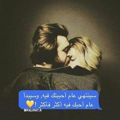 Sweet Words, Love Words, Beautiful Words, Arabic Love Quotes, Arabic Words, Bible Quotes, Words Quotes, Qoutes, Sayings