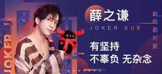 网易云音乐@Nicolejiaojiao采集到网易云音乐(200图)_花瓣 Banners Music, Joker, Movie Posters, Movies, Films, Film Poster, The Joker, Cinema, Movie