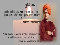 11 Best Swami Vivekannad Ji Images Quotes Inspire Quotes Manager