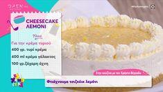 Συνταγή για cheesecake λεμόνι από τον Χρήστο Βέργαδο - YourTipster.gr Vanilla Cake, Cheesecake, Pie, Breakfast, Desserts, Food, Youtube, Torte, Morning Coffee