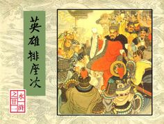 Level: from under middle school students to beyond middle school students. Water Margin( shui hu zhuan) When people read this novel or watch this TV, one popular question is this: the ranking of these heroes, who is the best, who is the second. Trying to figure it out may help you understand it more.