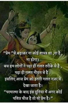 Love of Shiva parlaying Meaningful Love Quotes, Rumi Love Quotes, Love Quotes With Images, Good Thoughts Quotes, Romantic Love Quotes, Life Quotes, Shyari Quotes, Desi Quotes, Prayer Quotes