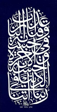 ربنا آتنا في الدنيا حسنة وفي الآخرة حسنة وقنا عذاب النار #الخط_العربي