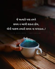 Alone Quotes, Night Quotes, Reality Quotes, Girl Quotes, Me Quotes, Gujarati Shayri, English Thoughts, Feeling Quotes, Life Quotes Pictures