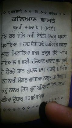 Sikh Quotes, Gurbani Quotes, Punjabi Quotes, Truth Quotes, Hindi Quotes, Quotations, Guru Granth Sahib Quotes, Sri Guru Granth Sahib, Sikhism Religion