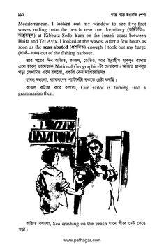 Spoken English with Bengali: গল্পে গল্পে ইংরেজি শেখা পাঠ-০২ English Word Book, English Speaking Book, English Learning Spoken, English Story, Learn English, English Dictionaries, English Vocabulary Words, Prepositions, Books