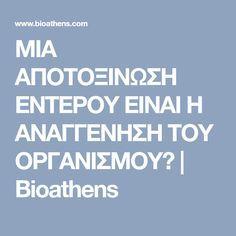 ΜΙΑ ΑΠΟΤΟΞΙΝΩΣΗ ΕΝΤΕΡΟΥ ΕΙΝΑΙ Η ΑΝΑΓΓΕΝΗΣΗ ΤΟΥ ΟΡΓΑΝΙΣΜΟΥ?   Bioathens Health, Athens, Health Care, Salud