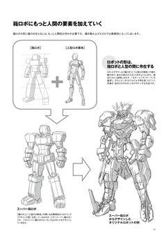 ロボットを描く基本 箱ロボからオリジナルロボまで - Page 17 Drawing Skills, Drawing Lessons, Drawing Reference, Manga Drawing Tutorials, Manga Tutorial, Character Design References, Character Art, Robots Drawing, Japanese Robot