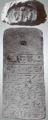 Valley of the Kings - KV 55 - Top - A seal with throne name of Amenhotep III; Bottom: A magic brick inscribed with the throne name of Akhenaten