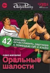 Андрей Райдер - Оральные шалости. 42 способа осчастливить партнера с помощью губ…