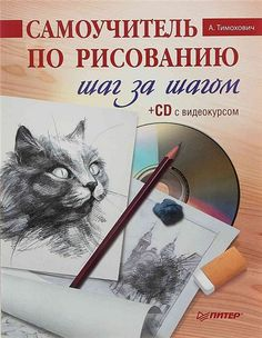 А. Тимохович. Самоучитель по рисованию. Шаг за шагом