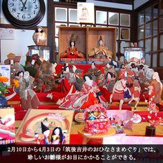 2月上旬~4月上旬の「筑後吉井のおひなさまめぐり」では、珍しいお雛様がお目にかかることができる。
