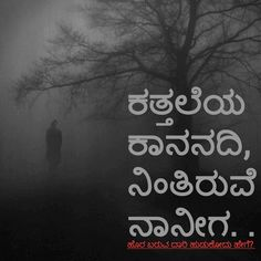 58 Best Kannada ಕನ ನಡ Images In 2019 Poems Poetry
