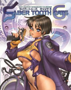 SABER TOOTH CATS 6 士郎正宗カレンダー2014