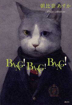 """Japanese book """"Bang! Bang! Bang!"""" by Asuka Asahina (2011) - Cover illustration by Akitaka Ito"""