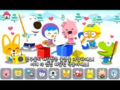 [HD] 뽀로로와 배달원 콩순이 with Pororo game 宝露露,Popolo, Пороро, ポロロ,เกาหลี