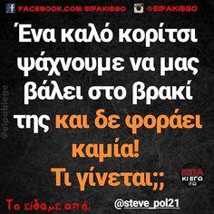 Funny Greek, Funny Photos, Funny Shit, Laughter, Company Logo, Jokes, Humor, Fanny Pics, Funny Things