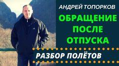 Обращение Андрея Топоркова после вынужденного отпуска (#СССР #Правительс...