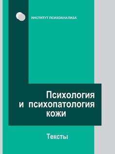 Психология и психопатология кожи. Тексты #детскиекниги, #любовныйроман, #юмор, #компьютеры, #приключения