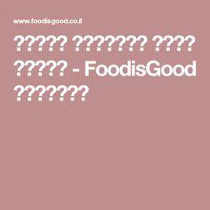 מתכון לפריקסה אפוי בתנור - FoodisGood מתכונים
