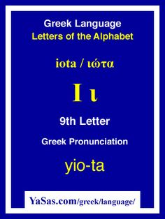 #YaSascom Learn the Greek Language Alphabet: Iota at http://yasas.com/greek/language/alphabet/iota/