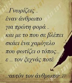 Ποτέ!! Unique Quotes, Smart Quotes, Break Up Quotes, Me Quotes, Perfect People, Meaningful Life, Live Laugh Love, Greek Quotes, Love Words