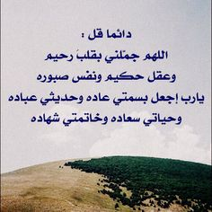 Image about دُعَاءْ discovered by Alaa on We Heart It Islamic Inspirational Quotes, Islamic Quotes, Islamic Phrases, Arabic Quotes, Islam Beliefs, Duaa Islam, Proverbs Quotes, Quran Quotes, Words Quotes