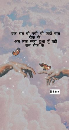 Untitled Fake Love Quotes, Heart Touching Love Quotes, Love Quotes In Hindi, Feelings Words, In My Feelings, Eminem Quotes, Qoutes, Attitude Quotes For Boys, Zindagi Quotes
