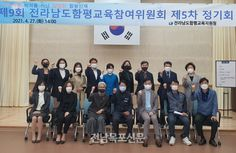 함평교육지원청, 제1기 함평교육참여위원회 성과보고회 개최 News