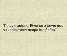 Find images and videos about greek quotes and Greek on We Heart It - the app to get lost in what you love. Feeling Loved Quotes, Inspiring Things, Interesting Quotes, Greek Quotes, English Quotes, Me Quotes, Lyrics, Wisdom, Messages