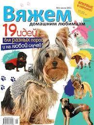 Картинки по запросу hand made dog wear одежда для собак своими руками