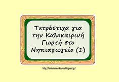 Δραστηριότητες, παιδαγωγικό και εποπτικό υλικό για το Νηπιαγωγείο: Καλοκαιρινή γιορτή στο Νηπιαγωγείο: 10 καλοκαιρινά τετράστιχα (1)